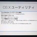 MacBookの初期化方法