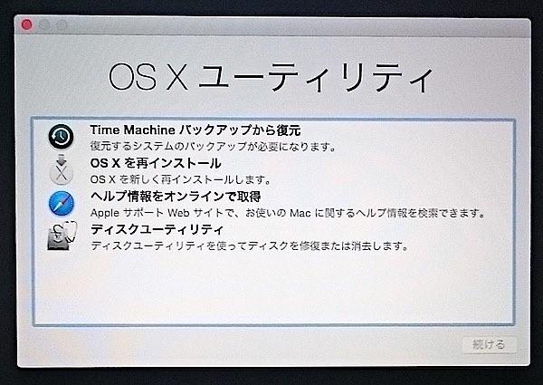 Macリカバリーモード OS X ユーティリティ