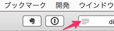 Safari リーダー表示ボタン