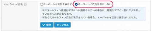 忍者AdMax オーバレイ広告設定