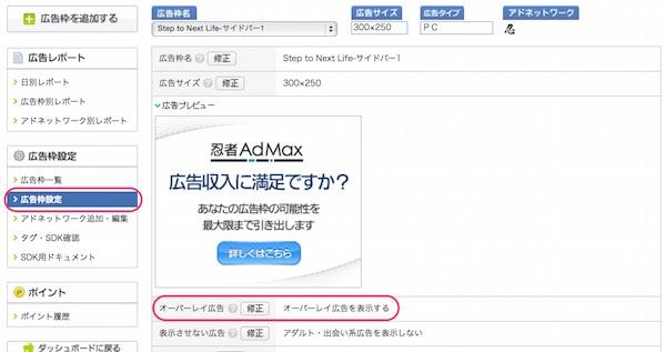 忍者AdMax 広告枠設定