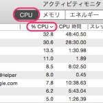 新MacBookが重いと思った時にチェックすること