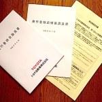 野村證券からトヨタAA種類株の関連書類到着