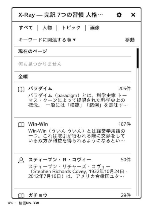 Kindle Paperwhite FWバージョン5.6.5 X-Ray