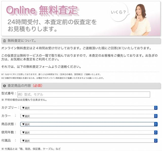 アップルリサイクル 仮査定フォーム
