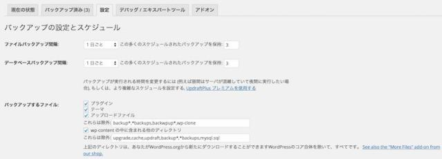 UpdraftPlus Backup 初期設定