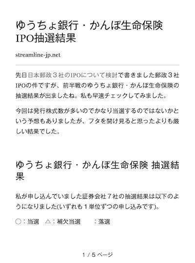 Kobo Glo FWアップデート Pocket記事1