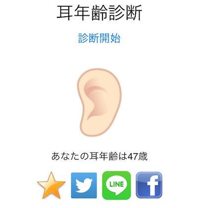 耳年齢診断