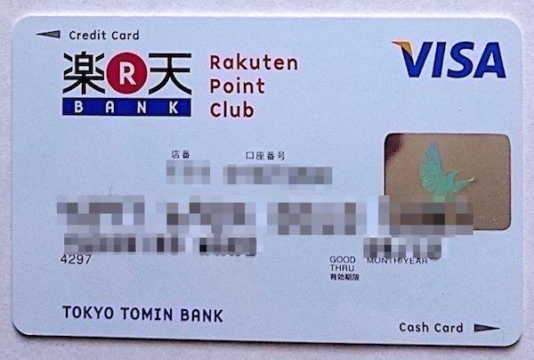東京都民バンクカード.jpg