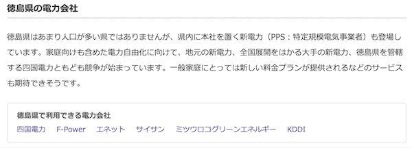 価格.com 電気料金比較 徳島県で利用できる電力会社.jpg