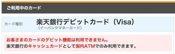 楽天銀行 利用中のカード情報.jpg