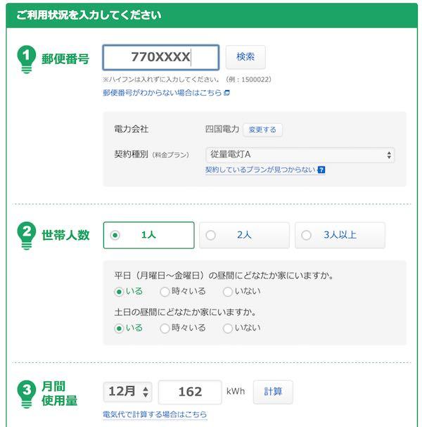 価格.com 電気料金比較 利用状況入力.jpg
