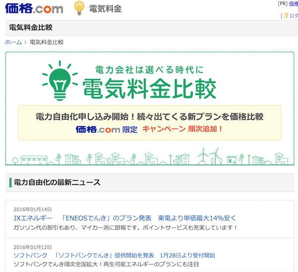 価格.com 電気料金比較 トップページ.jpg