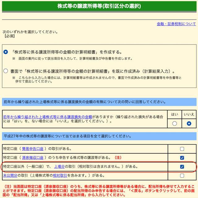 一般口座 株式譲渡所得申告 取引区分の選択画面.jpg