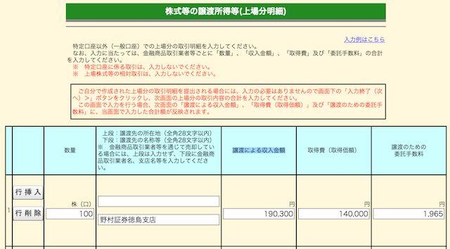 一般口座 株式譲渡所得申告 取引明細画面.jpg