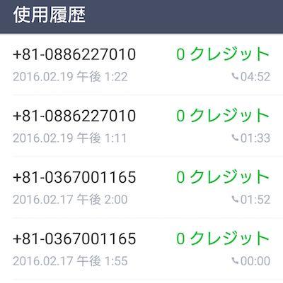 LINE Out 使用履歴.jpg