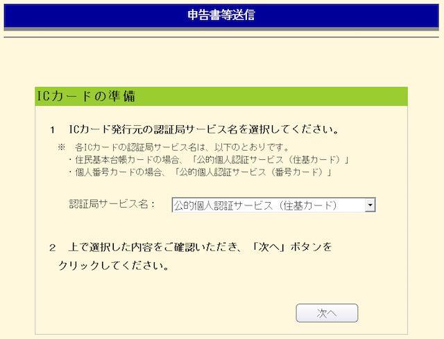 e-Tax申告書送信画面 Windows7.jpg