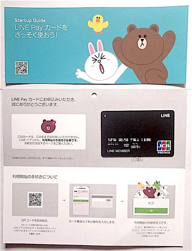LINE Pay カード 郵便物内容.jpg