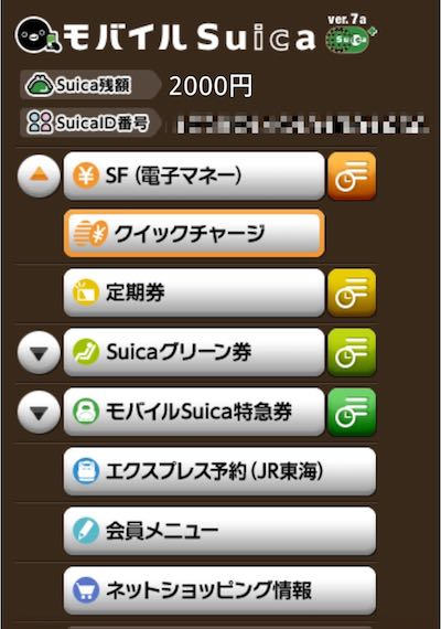 EASYモバイルSuica チャージ結果.jpg