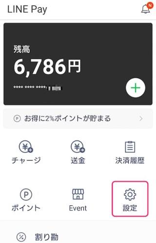 LINE Payカード 暗証番号設定 入口.jpg