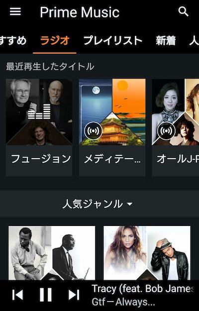 Prime Music フュージョン.jpg