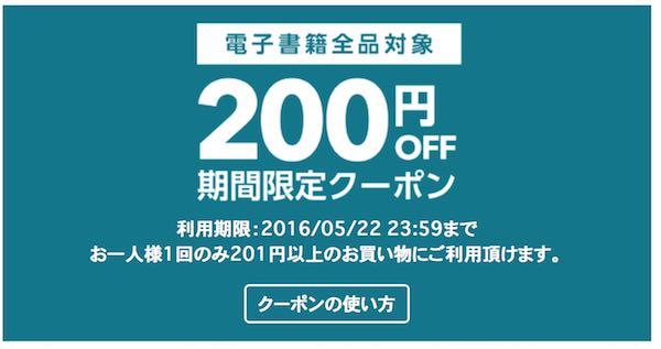 楽天Kobo 200円OFFクーポン.jpg