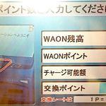 WAONポイントが1ポイント単位でWAONに交換可能になっていた
