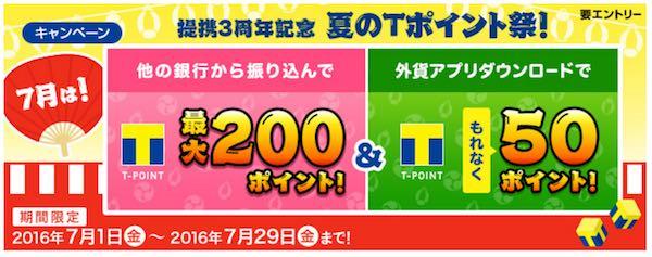 新生銀行 夏のTポイント祭!<7月>.jpg