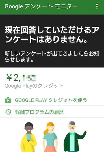 ポケモンGO 6日目 Googleアンケートモニター.jpg