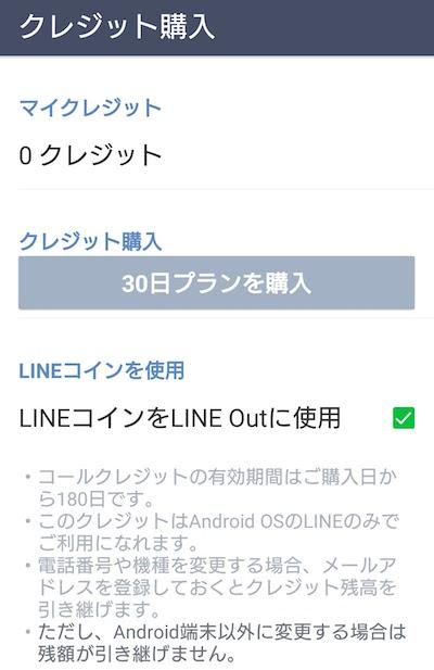 Android版 コールクレジット購入画面.jpg