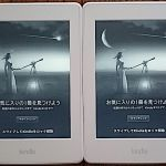 Kindle Paperwhite 3G 代替機到着
