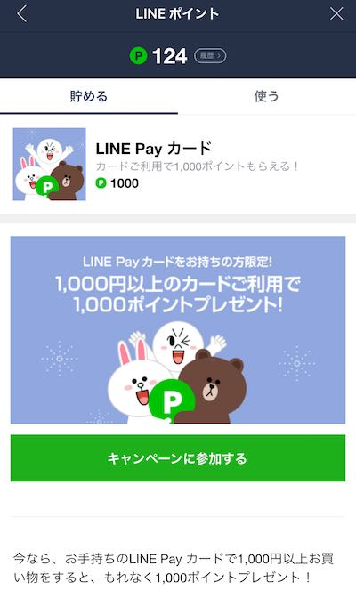 LINE Pay カードで1,000円使うと1,000ポイントもらえる謎のキャンペーン始まる