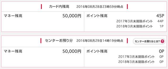 nanacoカード チャージ結果.jpg