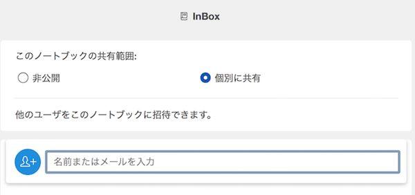 Evernote ノートブック共有.jpg