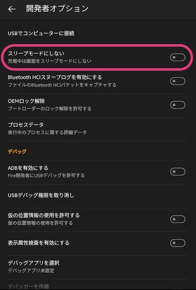 Fire HD 8 開発者オプション設定.jpg