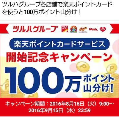 [ツルハグループ]楽天ポイントカードサービス開始記念100万ポイント山分けキャンペーン.jpg