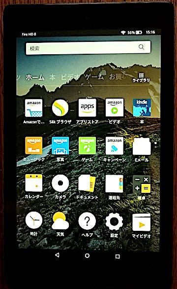 Fire HD 8 ホーム画面.jpg