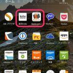 Fire HD 8にGoogle Playのアプリをインストールする方法