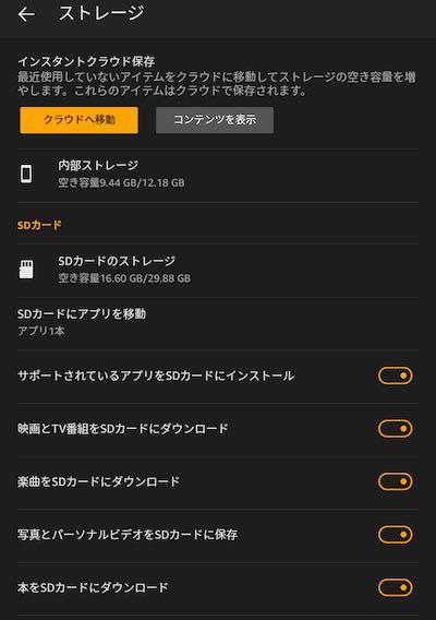 Fire HD 8 設定-ストレージ.jpg