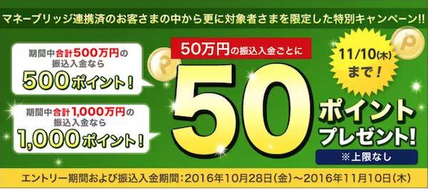 楽天銀行 50万円の振込入金ごとに50Pプレゼントキャンペーン.jpg