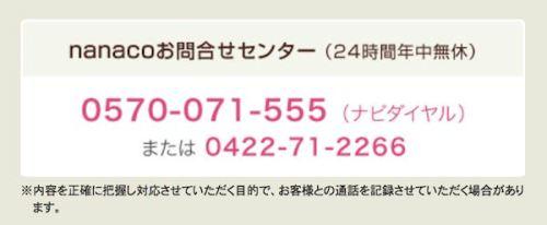 nanacoお問合せセンター.jpg