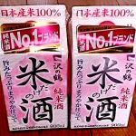 12月もローソンお試しで日本酒入手