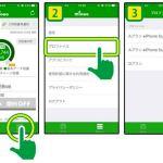 iOS版mineoスイッチにプロファイルインストール機能が追加された