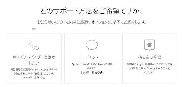 MacBook サポート方法.jpg