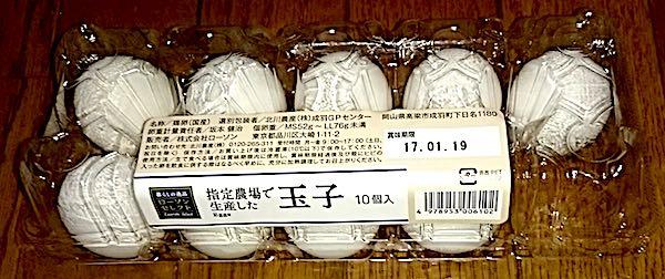 ローソン 98円玉子.jpg