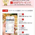 三菱東京UFJ銀行の口座をEco通帳に切り替え