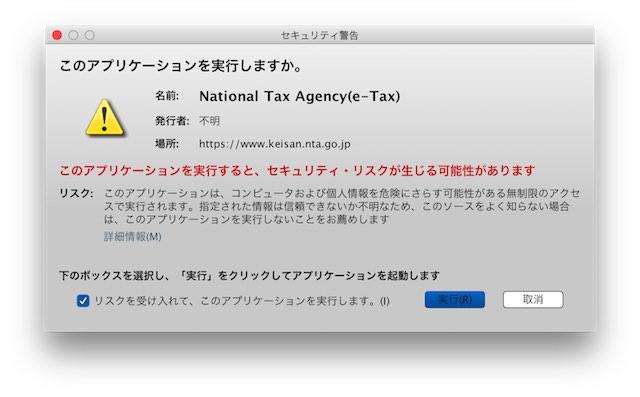 e-Tax Javaプラグイン実行 警告画面.jpg