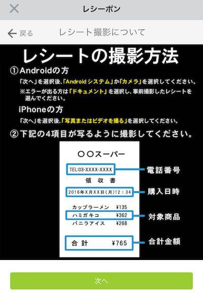 レシーポン 100円もらえるキャンペーン 撮影方法.jpg