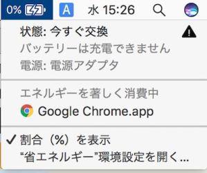 MacBook バッテリー状態