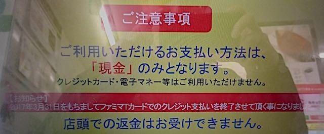 LINE Payチャージ ファミマTカード クレジット払い終了.jpg